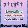 """Благодійна незалежна організація""""Волонтери БЦ"""""""