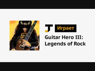 TJ играет: Guitar Hero