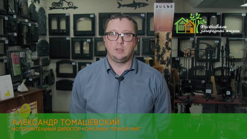Отзыв партнеров Фестиваля Загородной Жизни компания Печной Мир