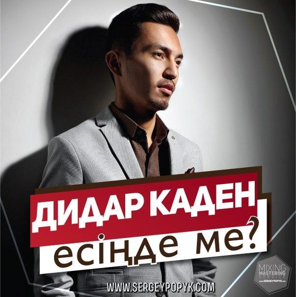 Дидар Каден - Есіңде ме (2016)