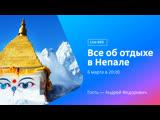 Все об отдыхе в Непале || Туту.ру Live #60