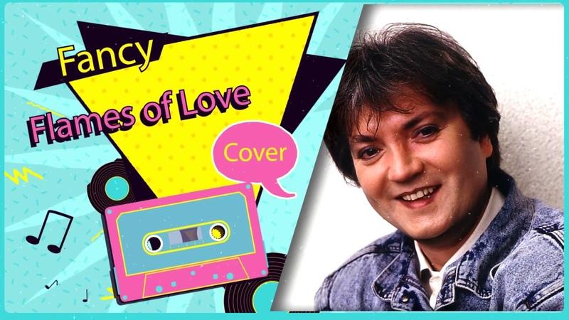Alex Neo DeepVoice - Огонь Любви (Cover Fancy - Flames of Love)