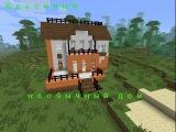 Красивый и необычный дом в Minecraft