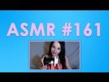 #161 ASMR ( АСМР ): Tanya Shayk - массаж ушек