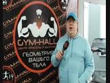 уникальная авторская система тренировок в фитнес - клубе GYM HALL