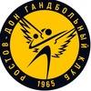 """Гандбольный клуб """"Ростов-Дон"""""""