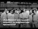 Можно ли было сохранить Советский Союз?— Владимир Федорин