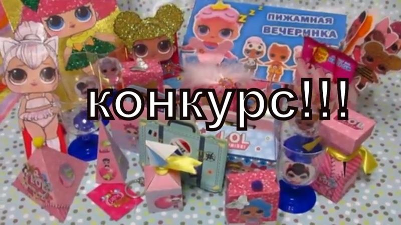 Конкурс ВЕЧЕРИНКА ЛОЛ\подарок от BEAUTY 3D\приветы\подарок для канала Малыши Карандаши