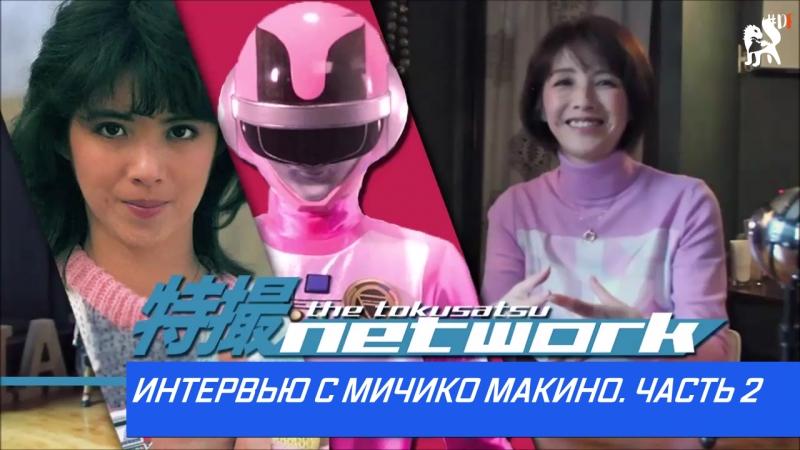 [dragonfox] Interview with Michiko Makino - Part 2 (RUSUB)
