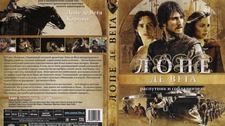 Лопе де Вега: Распутник и соблазнитель (2010) Lope