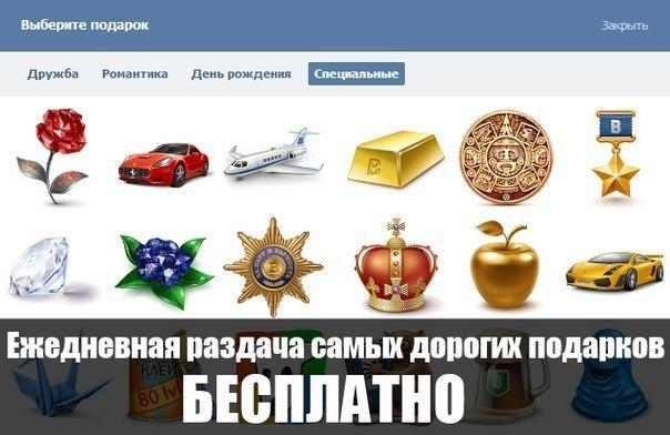 Подарки вконтакте бесплатно онлайн без