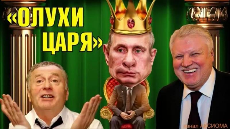 Раз большинство раскрыло кремлевский лохотрон, то Владимир Жириновский на заседании ГосДумы предложил вовсе отменить выборы в ре