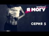 Workout • Как похудеть за 2 месяца? Серия 5 [Фитнес реалити-шоу