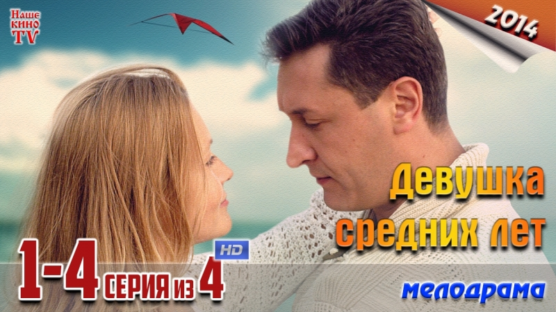 Девушка средних лет HD 1080p 2014 мелодрама 1 4 серия из 4