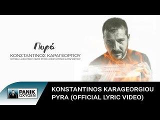 Κωνσταντίνος Καραγεωργίου - Πυρά - Official Lyric Video