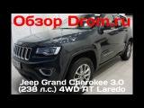 Jeep Grand Cherokee 2016 3.0 (238 л.с.) 4WD AT Laredo - видеообзор