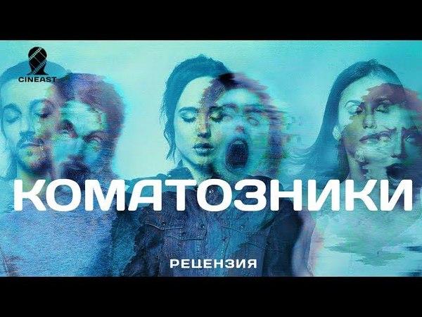 КАМАТОЗНИКИ | СМОТРЕТЬ ОНЛАЙН (2017) УЖАСЫ