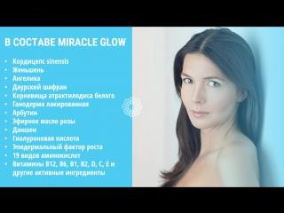 Отбеливающая маска Miracle Glow