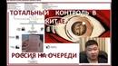 Тотальный контроль в Китае Каким будет электронный концлагерь в России