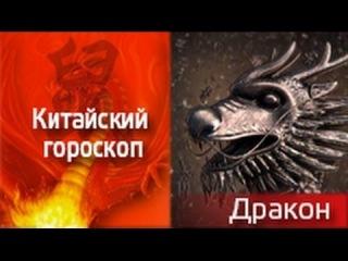 Знак Дракона. Китайский гороскоп | Телеканал ТВ-3