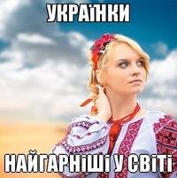 Українки найкрасивіші дівчата*-*-*-*-* | ВКонтакте