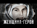 Валентина Терешкова - Женщина-герой!