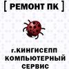 Ремонт ПК - ремонт компьютеров в г. Кингисепп