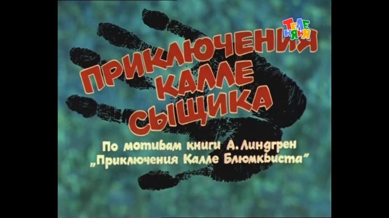 Приключения Калле-сыщика (2 серия) 1976