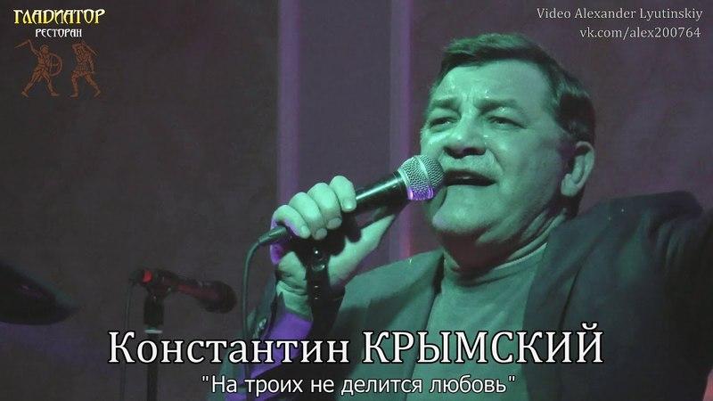 Константин КРЫМСКИЙ - На троих не делится любовь
