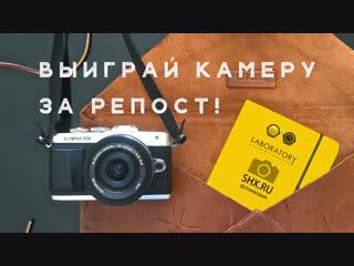 Выиграй фотоаппарат Olympus Pen!