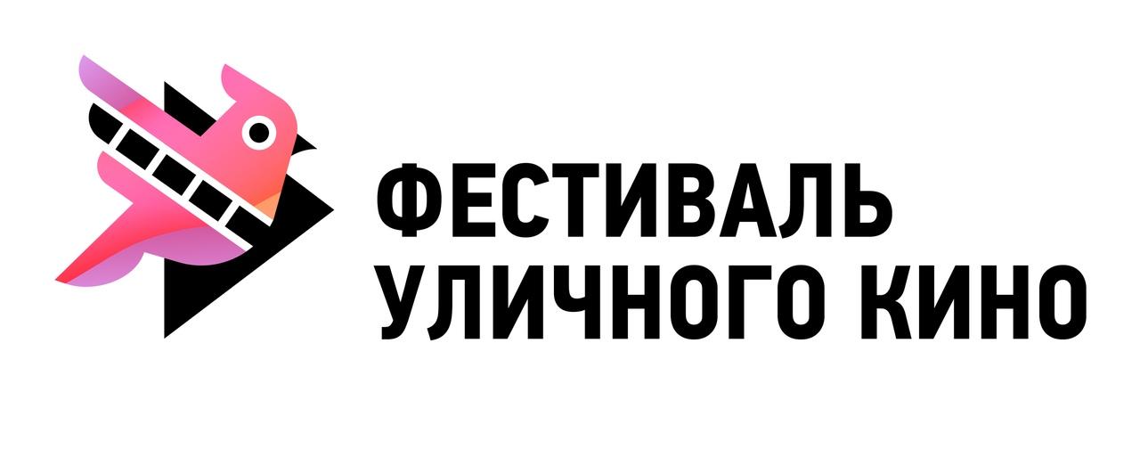 Афиша Саратов Саратовский Фестиваль уличного кино