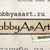 Магазин HobbyAsArt_товары для вашего хобби