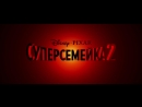 Мультфильм Суперсемейка 2 (2018) - трейлер (русский, дублированный)