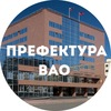 Префектура ВАО / г. Москва