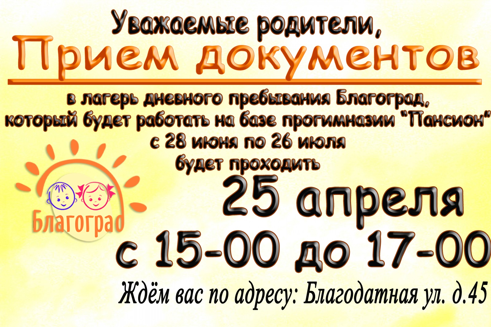 Прием документов в лагерь дневного пребывания будет проходить 25 апреля с 15.00 до 17.00 по адресу Благодатная ул. д.45