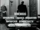 «17 мгновений весны» 1 серия HD.1973 г.