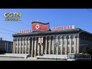 Китай призывает к совместным усилиям и диалогу в интересах мира на Корейском полуострове