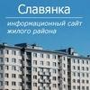 Новости Славянки. Сайт - newslav.ru