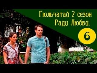 Гюльчатай Ради любви 2 сезон 6 серия из 16 мелодрама, сериал онлайн