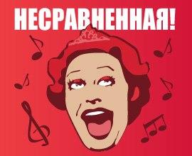 Спектакль НЕСРАВНЕННАЯ! Театр Романа Виктюка в г. Хайфа