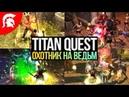 ТАЛОС ДАЙ МНЕ ВЕЩИ! Titan Quest прохождение за охотника на ведьм - Эпос. Греция 7