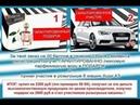 Розыгрыш Audi A3 для новичков с 7 октября по 17 ноября.