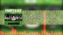 СМЕТАНА band - Бутырочка (Audio) (Вилка новости 14) 2013