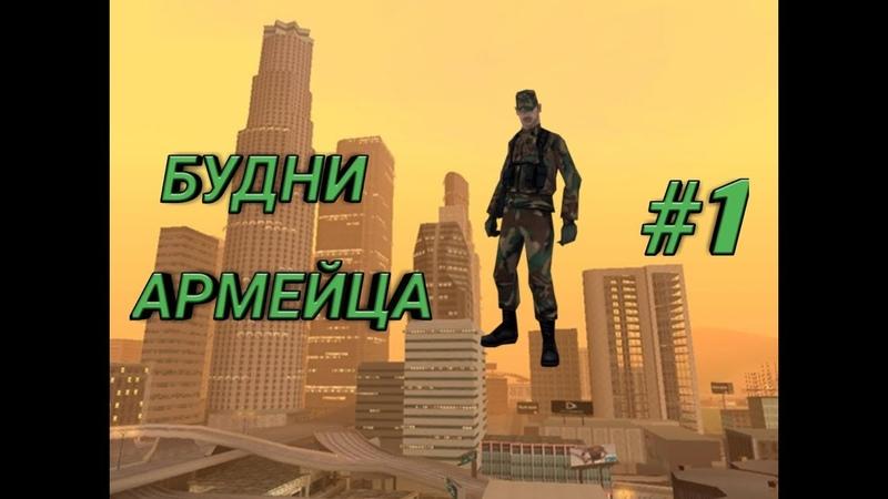 БУДНИ АРМЕЙЦА 1   Chance RP