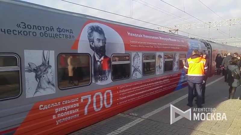 Тематический поезд Золотой фонд Русского географического общества Москва Владивосток