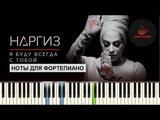 Наргиз Я буду всегда с тобой НОТЫ &amp MIDI КАРАОКЕ PIANO COVER PIANOKAFE