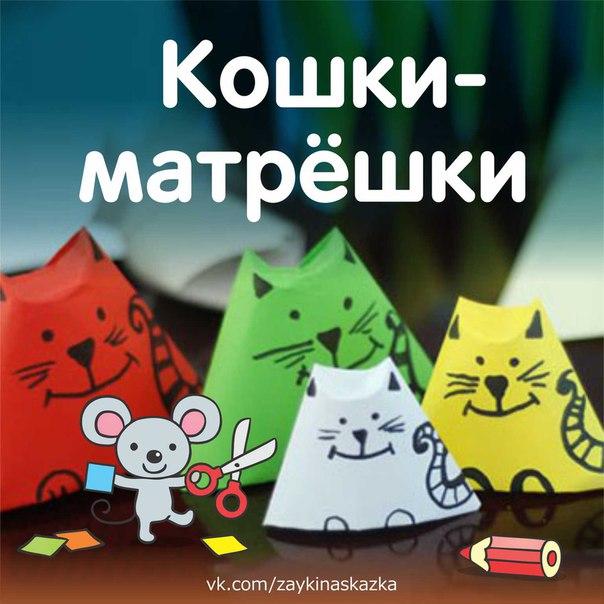 Кошки-матрёшки из бумаги
