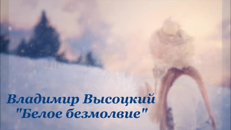 В.С. Высоцкий Белое безмолвие исп. Джалилова Полина
