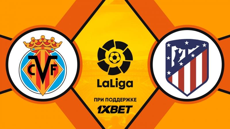 Вильярреал 2:1 Атлетико | Испанская Ла Лига 2017/18 | 29-й тур | Обзор матча