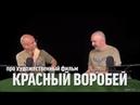 Дмитрий Goblin Пучков и Клим Жуков про фильм Красный воробей